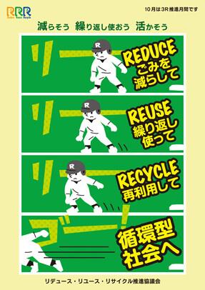 3R推進ポスター