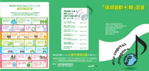 環境宣言パンフ表
