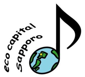 環境首都・札幌ロゴ